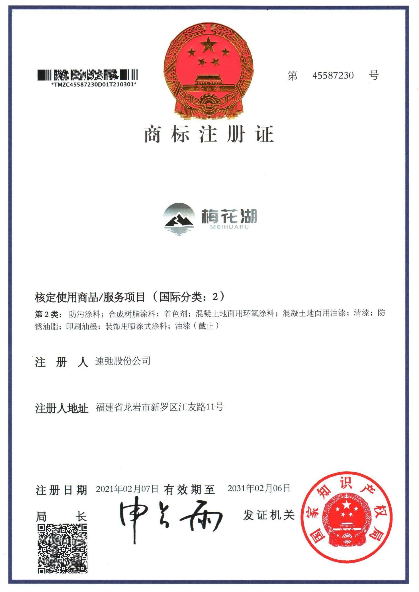 梅花湖牌商标证书