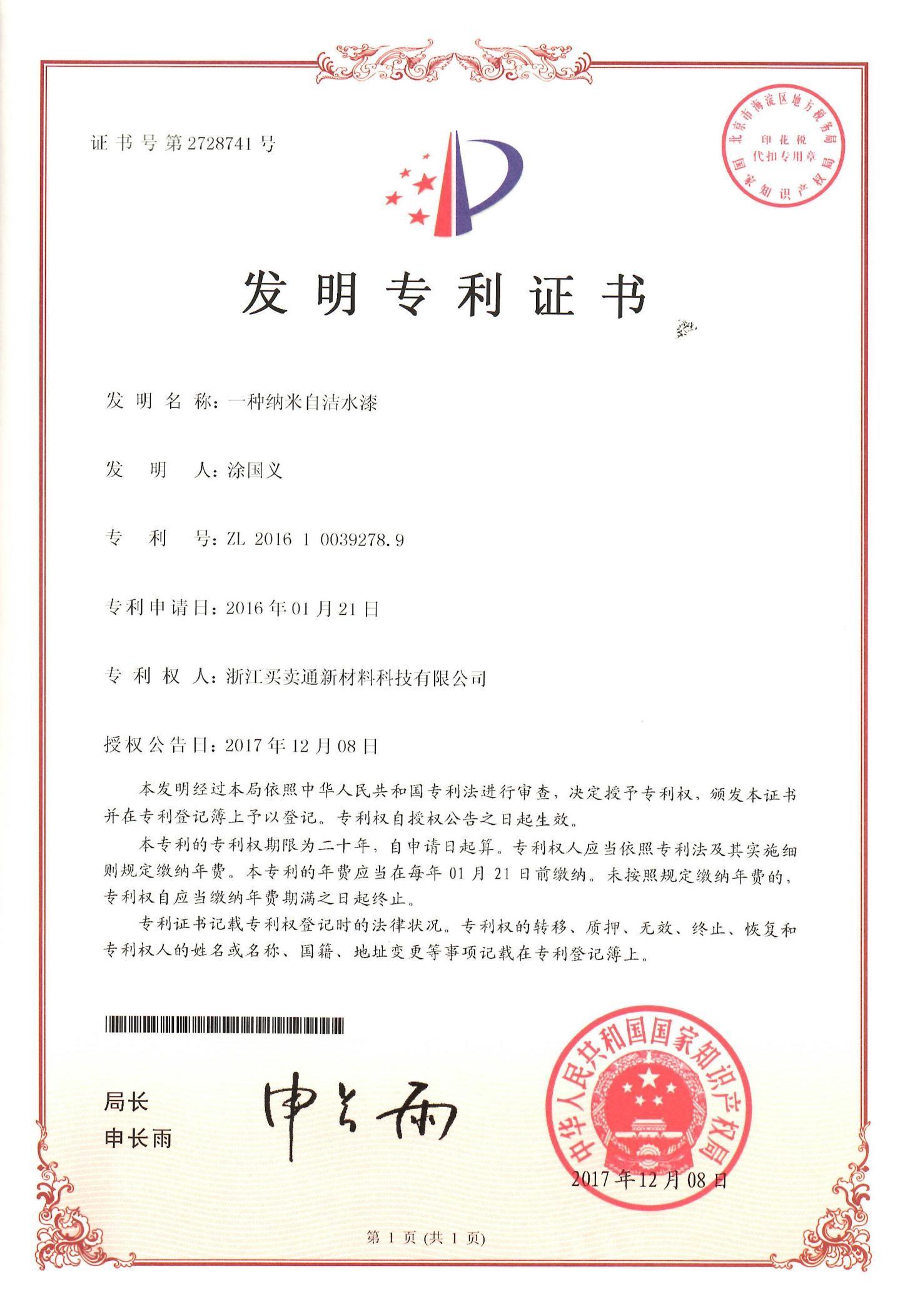 单组份路面标线水漆专利证书